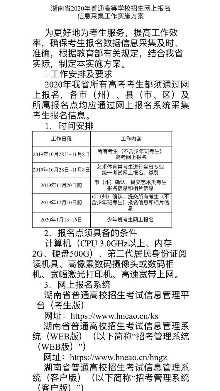 http://www.jiaokaotong.cn/gaokao/239711.html