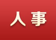 谭勇任长沙市人民政府副市长