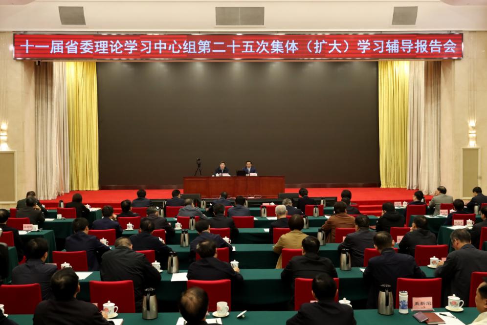 湖南省委理论学习中心组(扩大)举行第二十五次集体学习