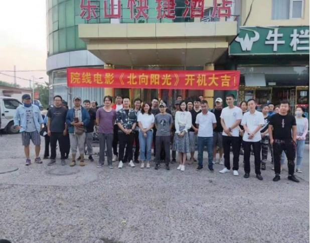 电影《北向阳光》在乐山举行了盛大的新闻发布会暨开机仪式