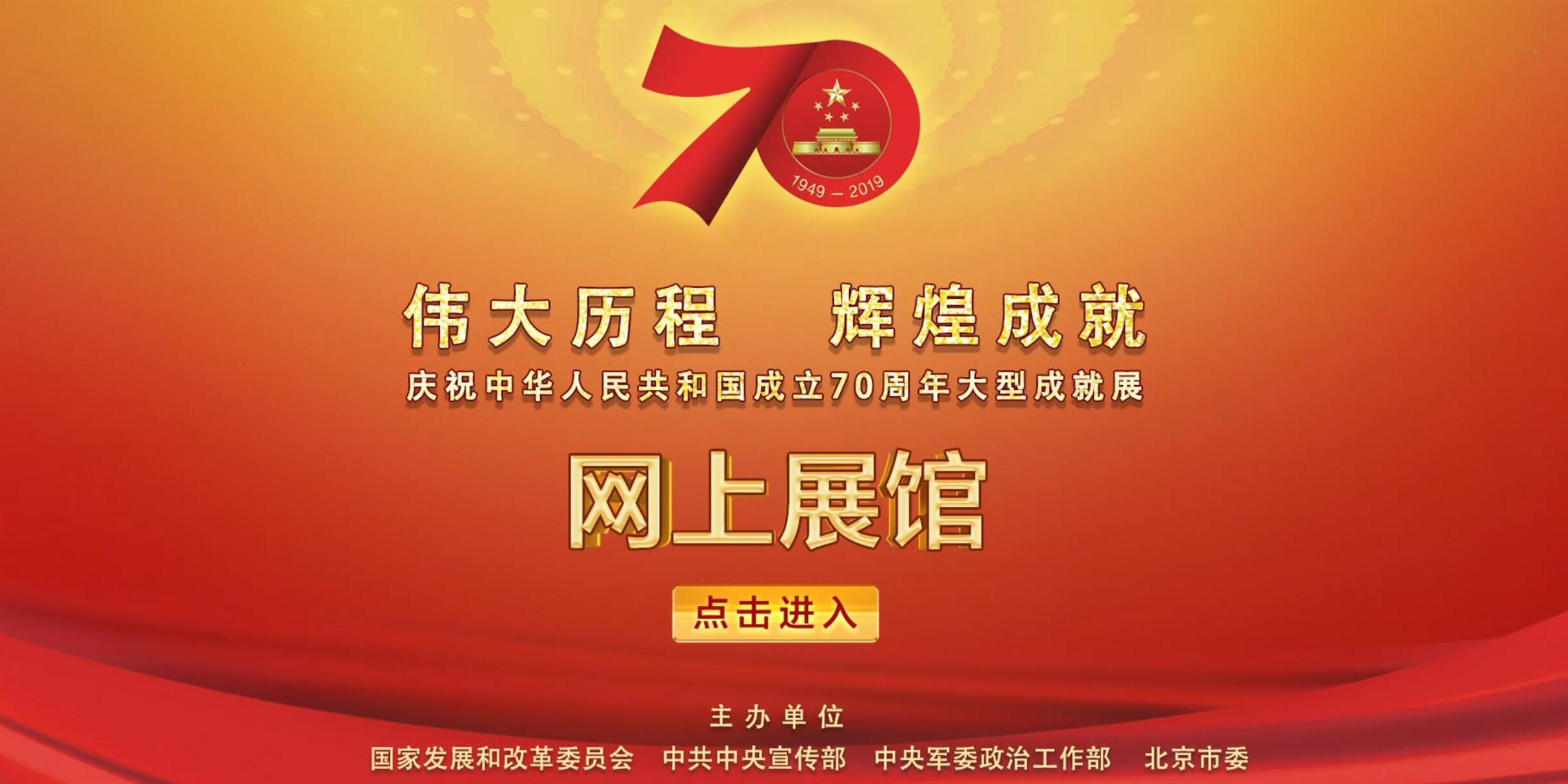 庆祝新中国成立70周年大型成就展网上展馆