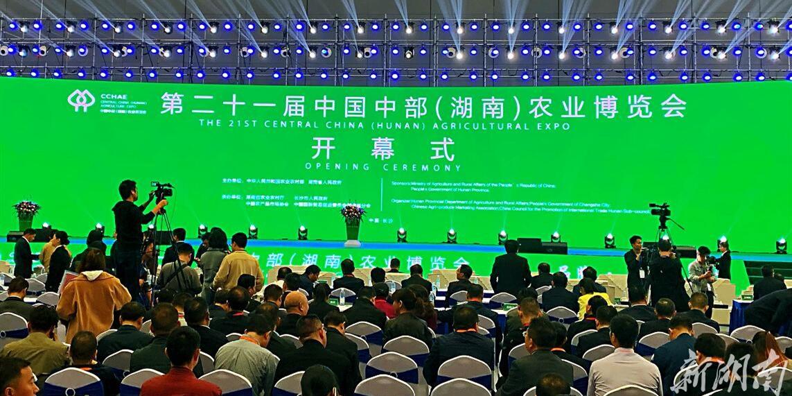 【专题】第二十一届中国中部(湖南)农业博览会