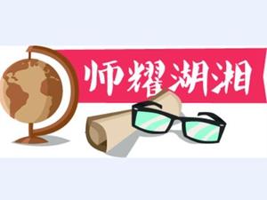"""师耀湖湘——""""他们是当代教师的榜样"""""""