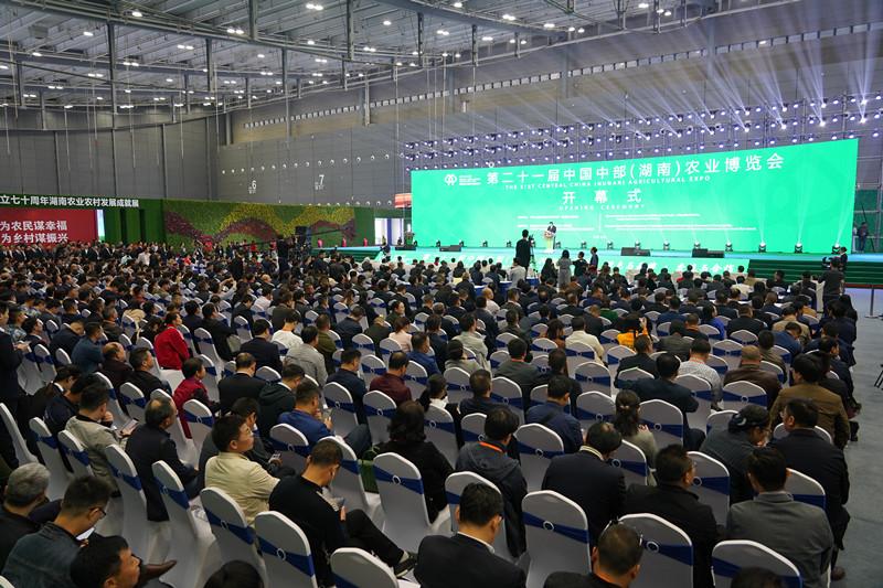 第二十一届中国中部(湖南)农业博览会在长沙开幕