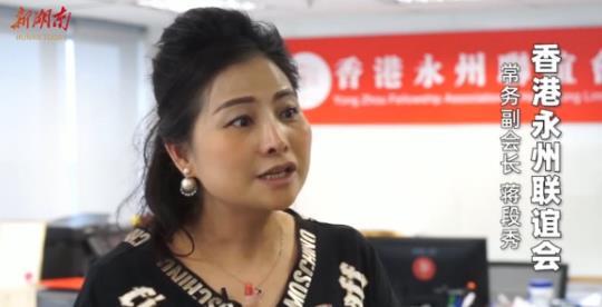 湘视频·目击香港丨香港永州联谊会常务副会长蒋段秀:暴徒冲击的不仅是地铁 还有市民的心