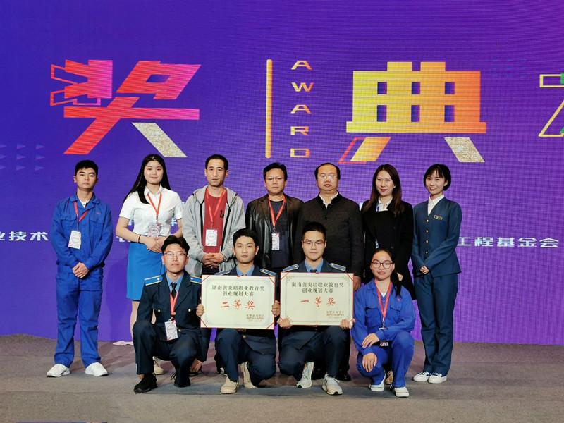 长沙航院获2019年湖南黄炎培职业教育奖创业规划大赛一等奖