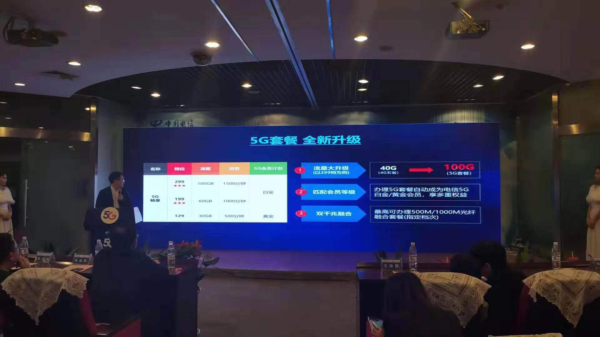 长沙、株洲被列入首批5G商用城市,资费套餐最低128元起