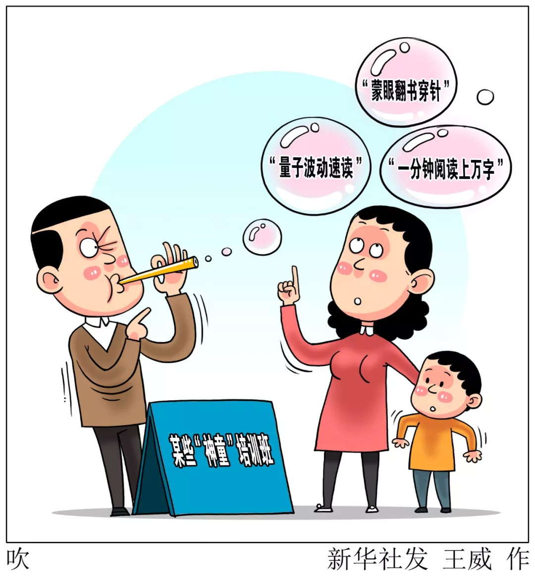 """""""一分钟阅读上万字""""培训班起底 新湖南www.hunanabc.com"""