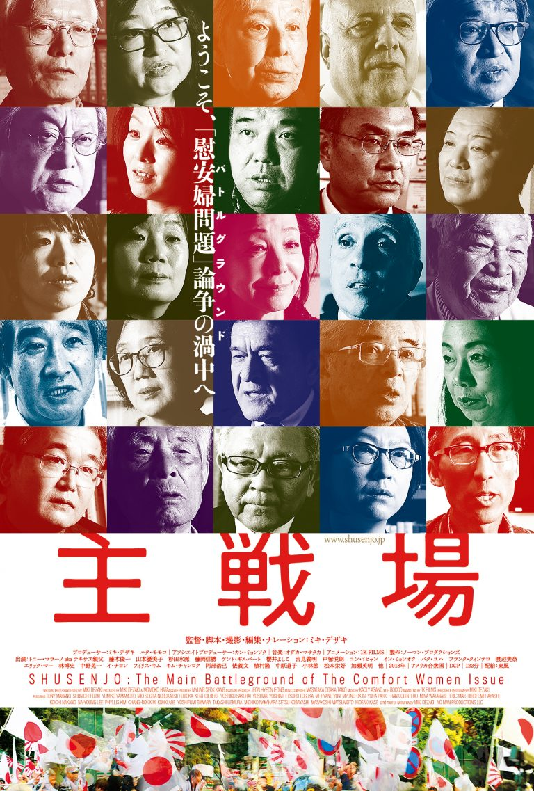 纪录片《主战场》海报。