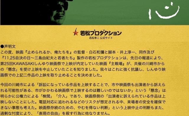 若松电影公司发布声明,抗议电影节的做法。