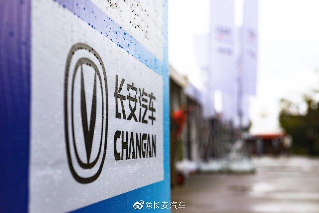 6年亏了49亿,长安汽车挂牌转让长安标致雪铁龙50%股权 新湖南www.hunanabc.com