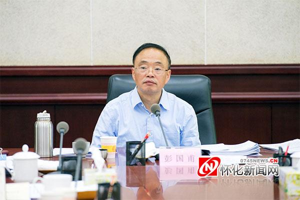 怀化市委常委会(扩大)会议召开 彭国甫主持 新湖南www.hunanabc.com