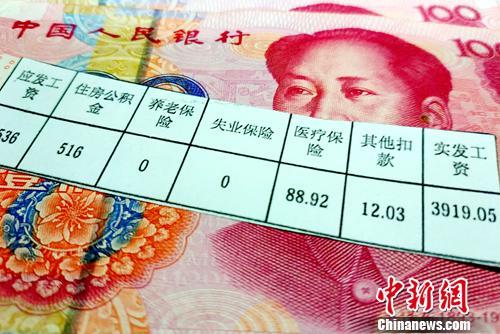 工资条资料图。<a target='_blank' href='http://www.chinanews.com/' >中新网</a>记者 李金磊 摄
