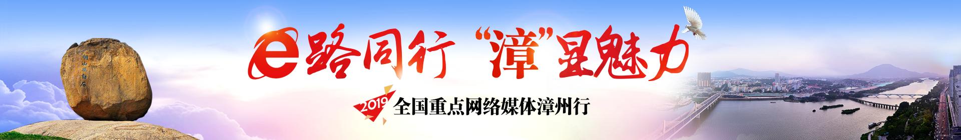 E路同行漳显魅力——2019全国重点网络媒体漳州行