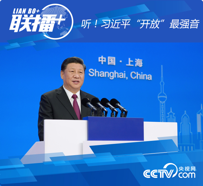 图为:2018年11月5日,首届中国国际进口博览会在上海开幕。国家主席习近平出席开幕式并发表题为《共建创新包容的开放型世界经济》的主旨演讲。