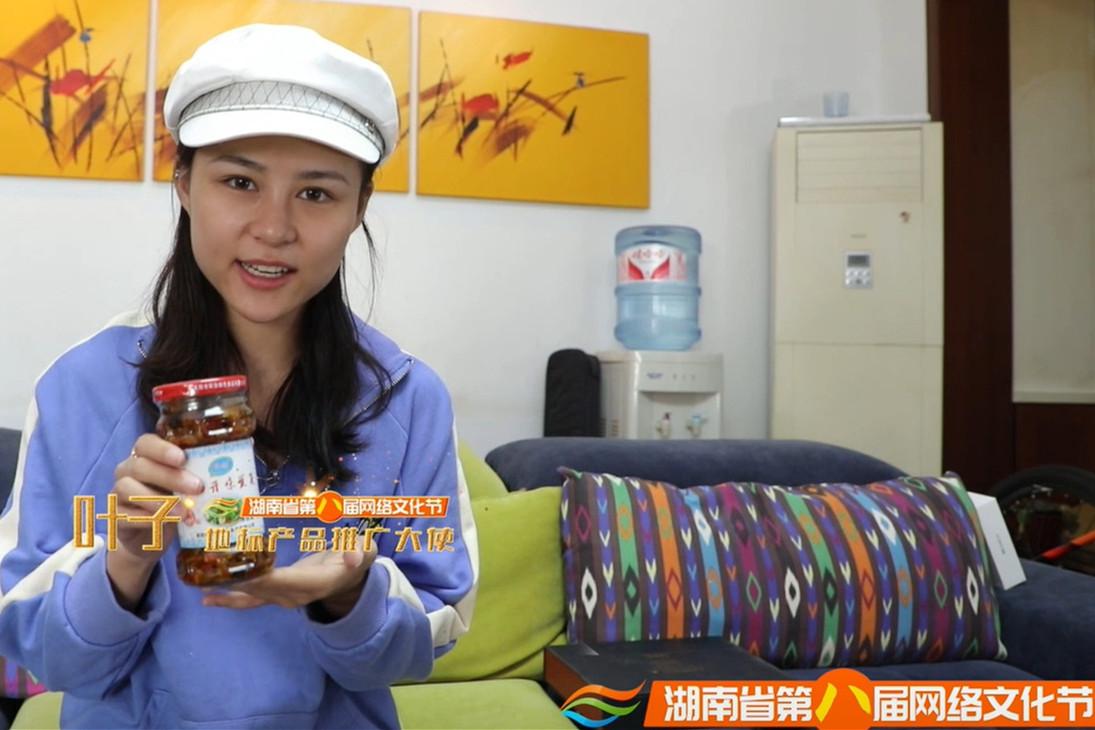 [湖南地理标志产品]茶油开味豆角