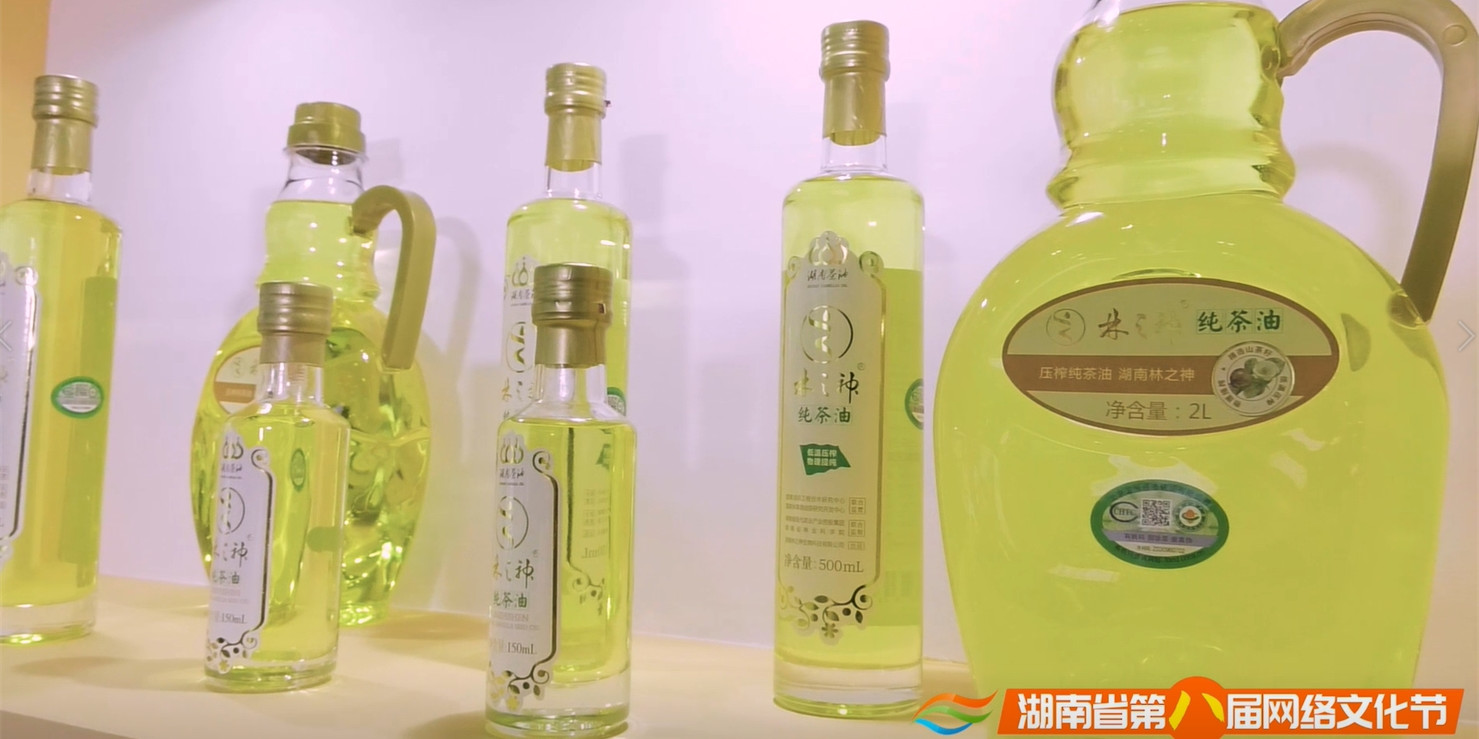 [湖南地理标志产品]林之源茶油