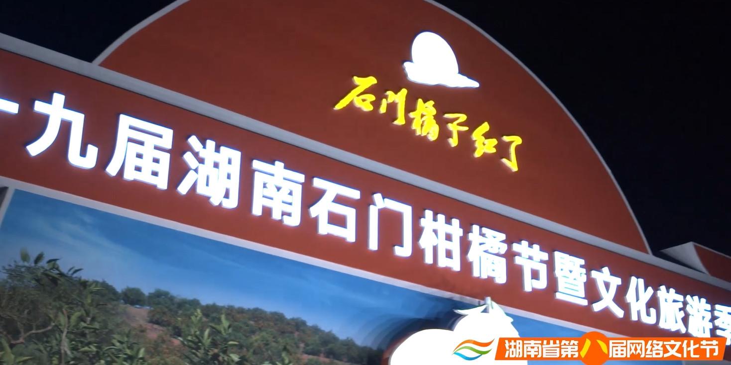 [湖南地理标志产品]石门柑橘节