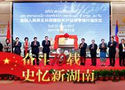 """奋斗七十载 史忆新湖南丨2017·老挝驻长沙总领事馆开馆:""""老""""""""湘""""情缘谱佳话"""