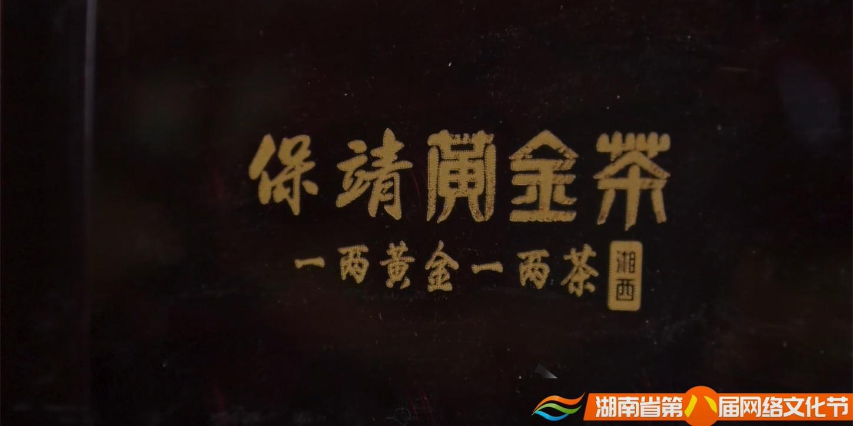 [湖南地理标志产品]保靖黄金茶