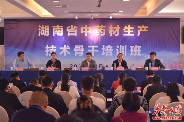 推动三湘中医药产业发展,湖南举办中药材生产技术骨干培训班