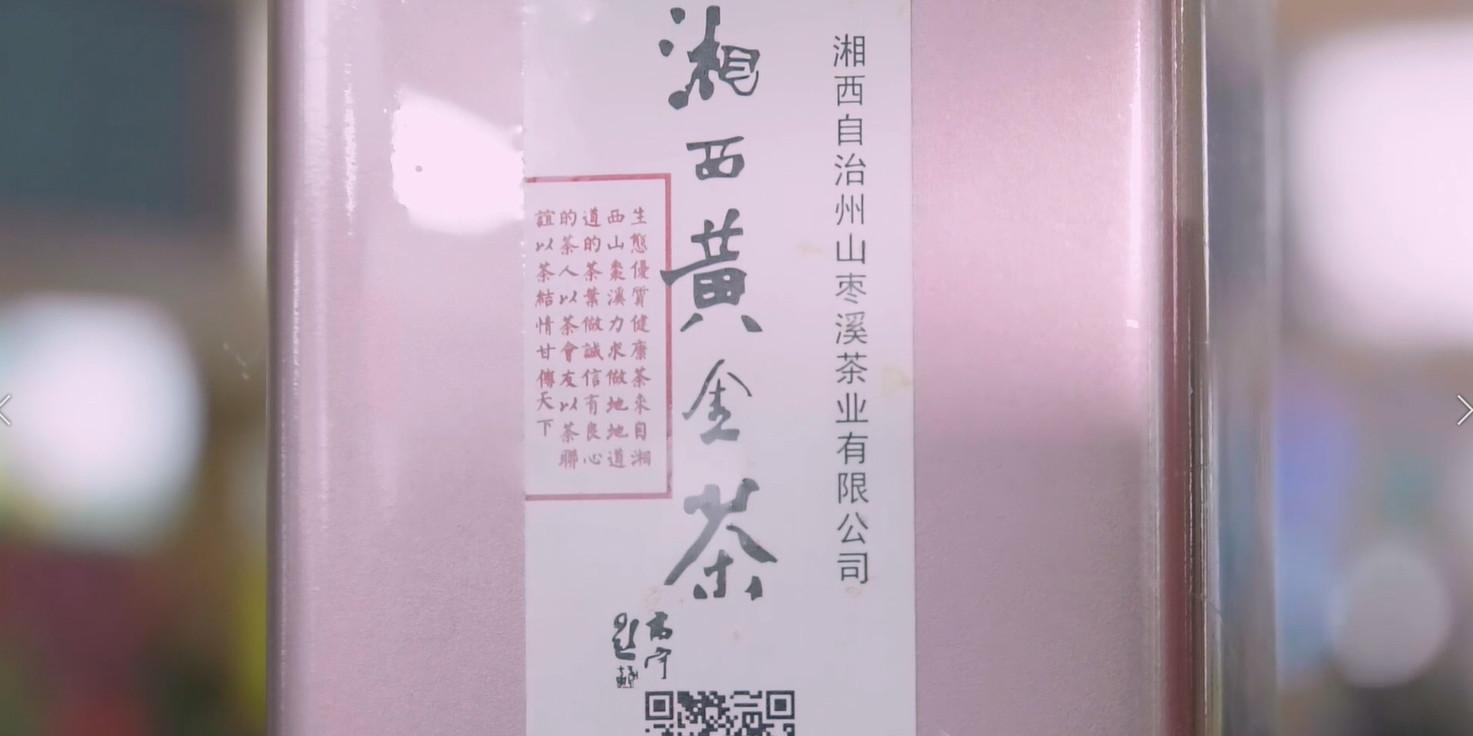 [湖南地理标志产品]湘西黄金茶