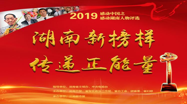 2019感动中国之感动湖南人物评选