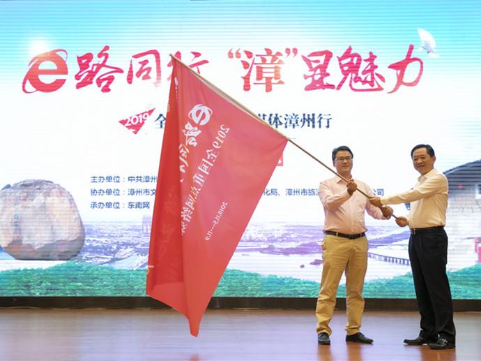 """百家媒体多主题采访!""""e路同行'漳'显魅力"""""""
