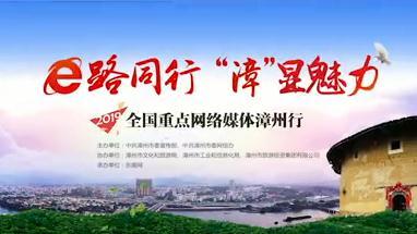 2019全国重点网络媒体漳州行