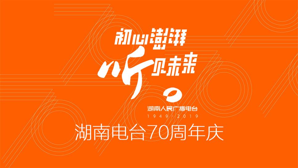 杜家毫就湖南人民广播电台创建70周年致贺信,并向全省新闻工作者致以节日祝福