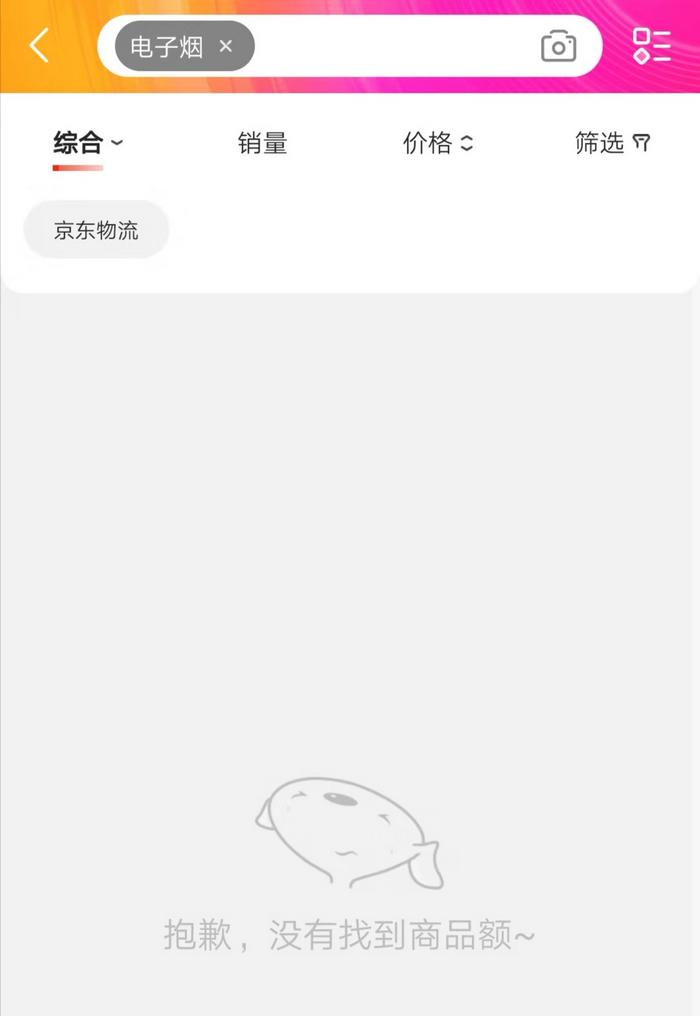 京东上已搜索不到电子烟产品。