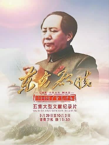 文献纪录片《东方欲晓》的魅力