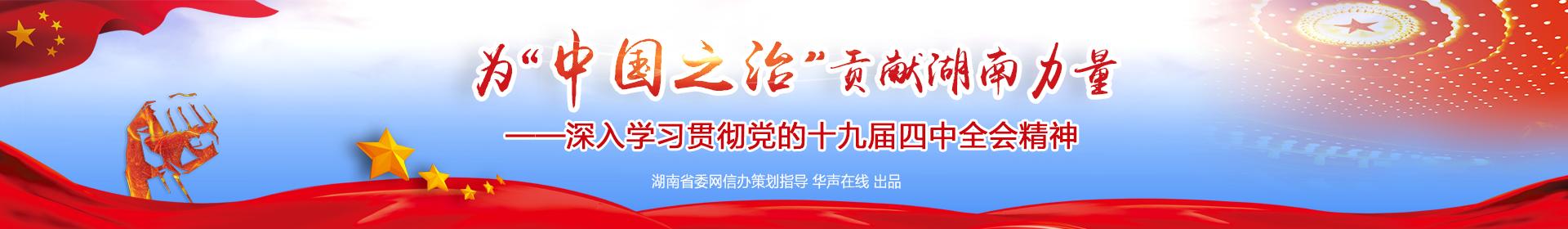 """为""""中国之治""""贡献湖南力量——深入学习贯彻党的十九届四中全会精神"""