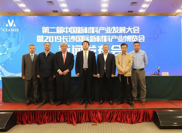 20多位两院院士将齐聚长沙,共谋新材料产业发展