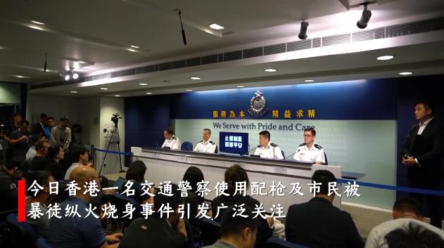湘视频·目击香港丨香港警方答本网记者:正在全力缉拿纵火烧人暴徒