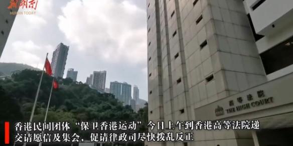 """[湘视频·目击香港]香港民间团体在高等法院请愿 呼吁尽快检控连登等""""暴乱之源"""""""