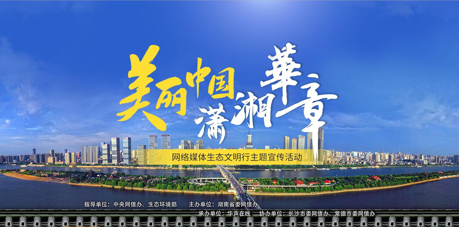 美丽中国潇湘华章