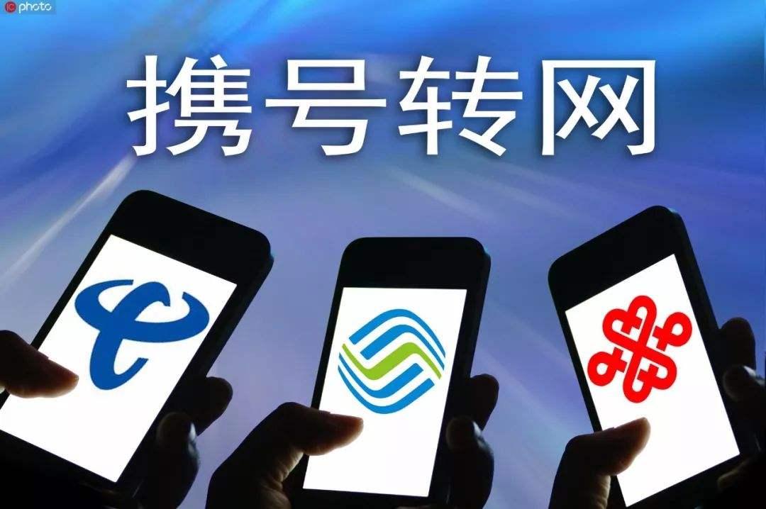 """来了!湖南省14个市州开始试点""""携号转网"""""""