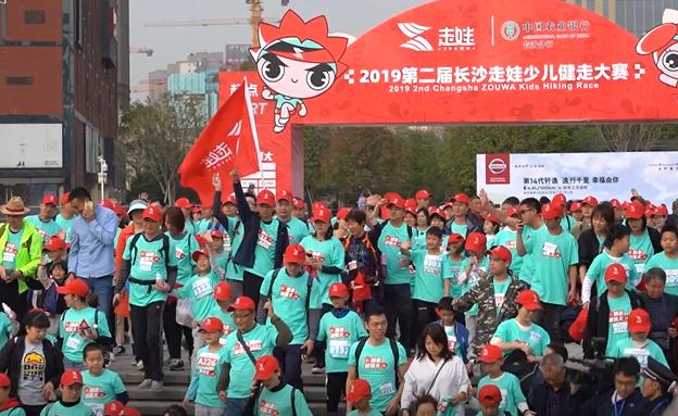 """走娃,走哇!2200家庭湘江畔""""遛娃""""15公里"""