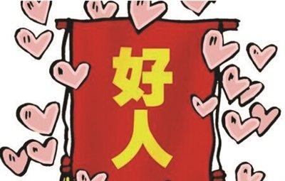 """长沙""""中国好人""""数量位居全国城市第一"""