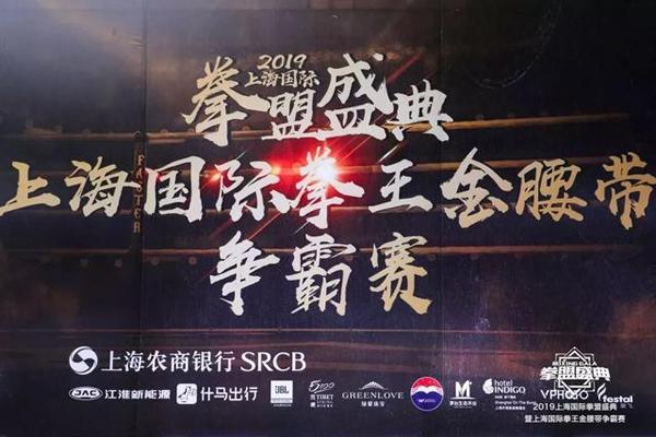2019上海国际拳王金腰带争霸赛 李涛勇夺WBC中国区金腰带