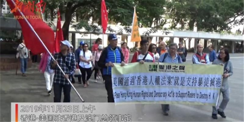 [湘视频·目击香港]坚决反对美国干涉中国内政!香港市民美国领事馆前集会抗议