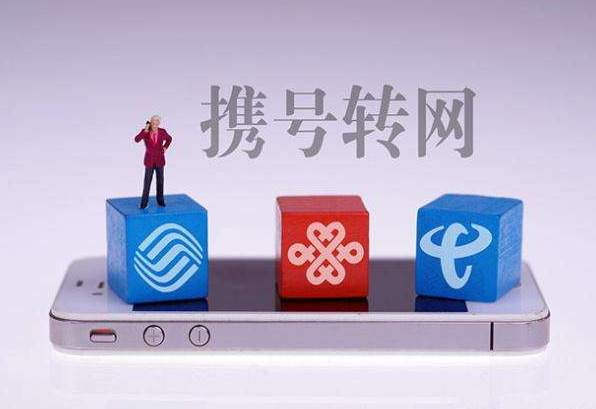 """工信部:将对全国""""携号转网""""服务进行专项督查 新湖南www.hunanabc.com"""