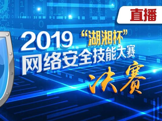 """华声直播>>2019""""湖湘杯""""网络安全技能大赛决赛"""