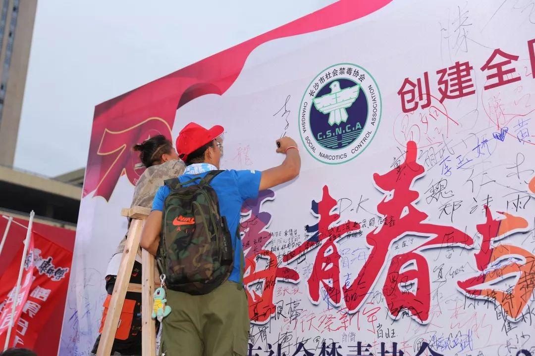 """无""""毒""""青春,与祖国同行——长沙市社会禁毒协会百公里禁毒宣传活动圆满结束!"""