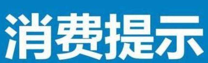 """""""赠品免费但不免责"""" 省消委员发布2019年第5号消费提示"""