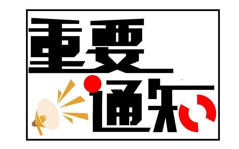 湖南省第十三届人民代表大会实有代表调整为753名
