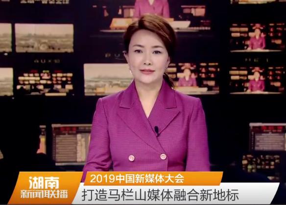 湖南卫视|2019中国新媒体大会 打造马栏山媒体融合新地标