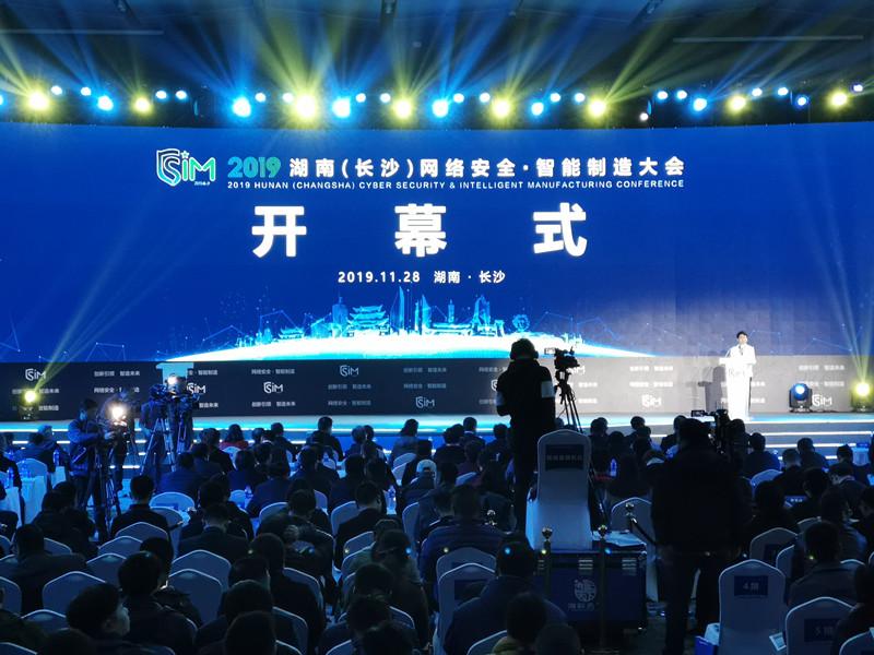 2019湖南(长沙)网络安全·智能制造大会开幕,黑科技频亮相