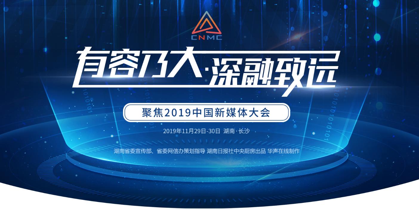 有容乃大 深融致远——聚焦2019中国新媒体大会